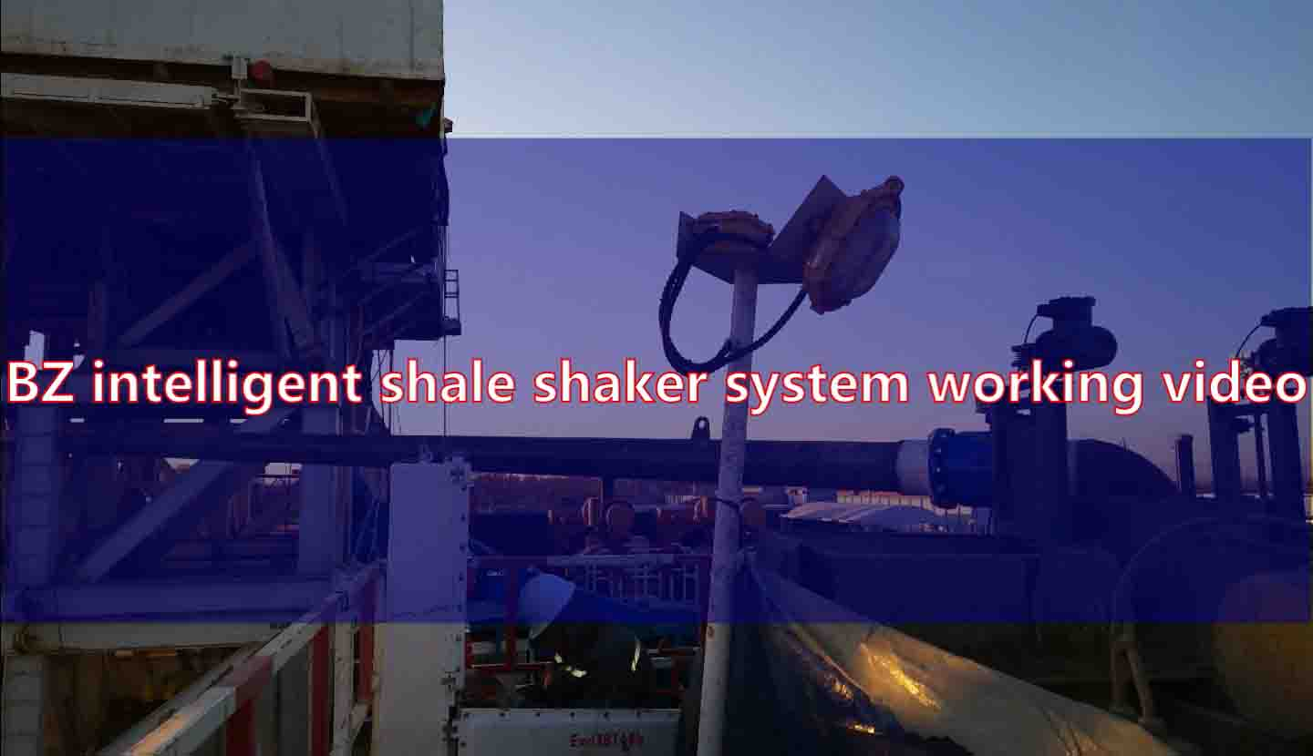BZ intelligent shale shaker system working video